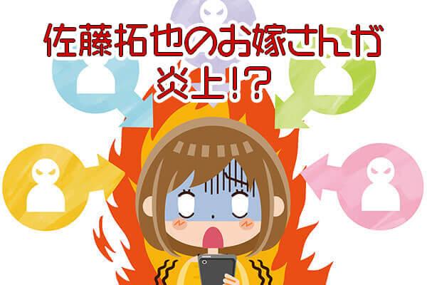 炎上のコピー (1)