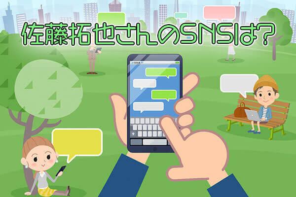 SNS-1satotaku
